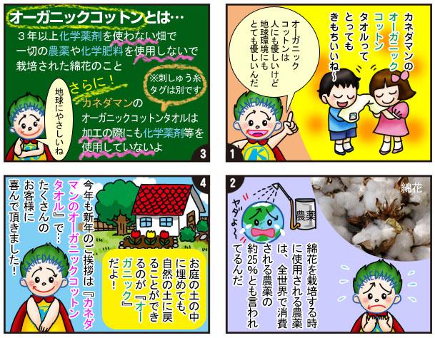 comic29-201102