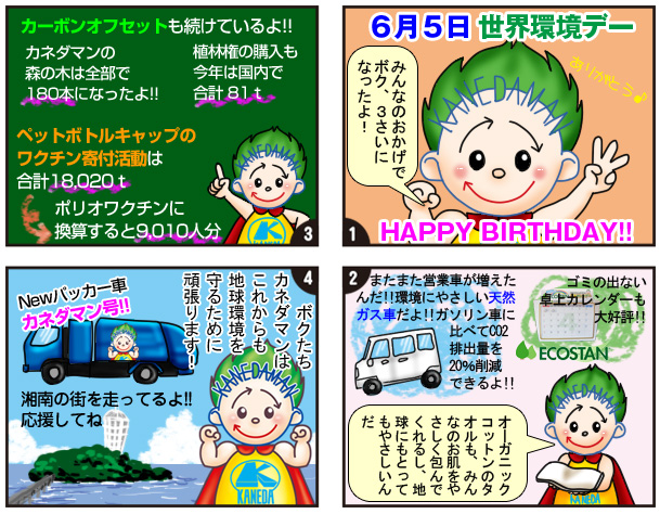comic31-201106
