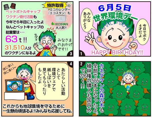 comic33-201206